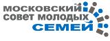 Совет молодых семей г. Москва