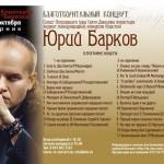 концерт-программа16